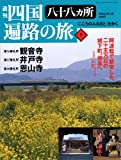 自転車の 四国 お遍路さん 自転車 : ... :笛吹きお遍路さんのブログ