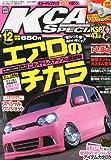K-CAR (ケーカー) スペシャル 2013年 12月号