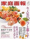 家庭画報 2010年 05月号 [雑誌]
