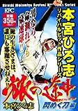 旅の途中 閃めく刀編 (プラチナコミックス)