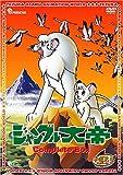 ジャングル大帝 Complete BOX [DVD]