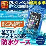 防水ケース スマホケース 防水 スマートフォン スマホ iphone 6 iphone6 iphone6 plus プラス iphone5 iphone5s iphone iPhone4S ケース スマフォ xperia docomo  アイフォン5s アイフォン case ケース  防水カバー 海 プール スマホカバー (ブルー) (¥ 1,000)