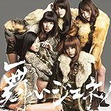 舞いジェネ! (初回生産限定盤A)(DVD付)