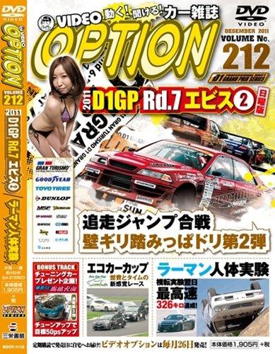 DVD OPTION Vol.212