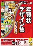 素材一番 年賀状デザイン集2009