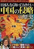 日本人なら知っておきたい 中国の侵略の歴史 (別冊宝島 2226)
