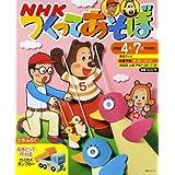 NHK�'����Ă����� 2009�N4��~7�� (NHK�V���[�Y)��{����ɂ��