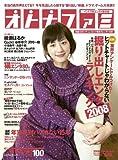 オトナファミ 2008 December [雑誌]