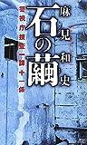 石の繭 警視庁捜査一課十一係 (講談社ノベルス)