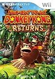 ドンキーコング リターンズ 任天堂公式ガイドブック (ワンダーライフスペシャル Wii任天堂公式ガイドブック)