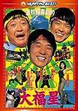 香港発活劇エクスプレス 大福星 デジタル・リマスター版 [DVD]