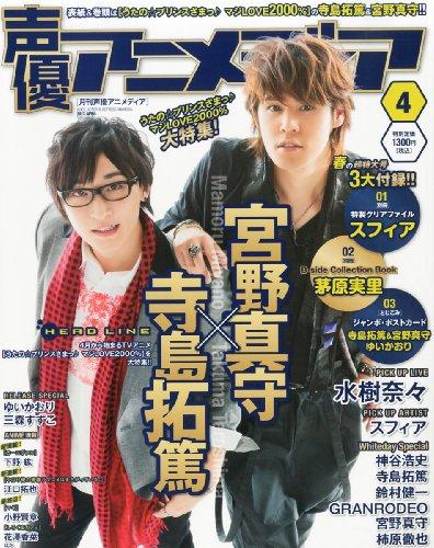 声優アニメディア 2013年 04月号 [雑誌]