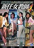 新任女教師4 [DVD]