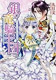 銀の竜騎士団 / 九月 文 のシリーズ情報を見る