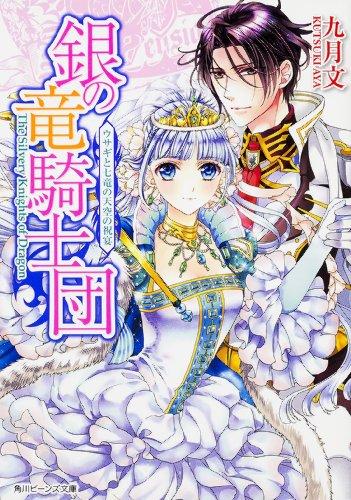 銀の竜騎士団ウサギと七竜の天空の祝宴 (角川ビーンズ文庫)