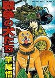 戦争の犬たち / 竿尾 悟 のシリーズ情報を見る