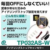 ワントップ TP032AS-W アイドリングストップキャンセラー