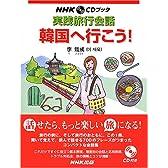韓国へ行こう!―実践旅行会話 (NHK CDブック)