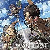 「進撃の巨人ラジオ~梶と下野の進め!電波兵団~」Vol.7