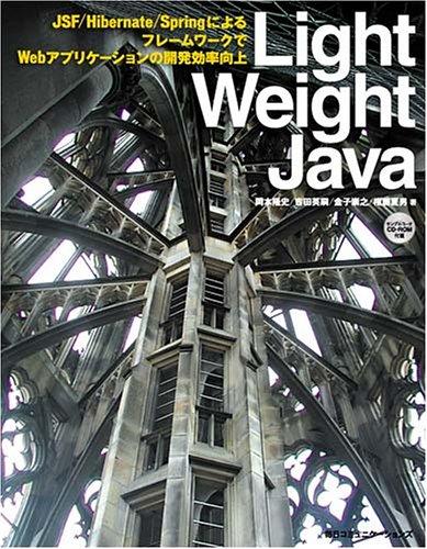 Light Weight Java―JSF/Hibernate/SpringによるフレームワークでWebアプリケーションの開発効率向上(岡本 隆史/金子 崇之/吉田 英嗣/権藤 夏男)