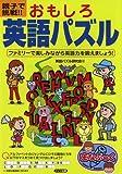 親子で挑戦!!おもしろ英語パズル―ファミリーで楽しみながら英語力を鍛えましょう! (まなぶっく)