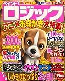 ペイントロジック 2016年 09 月号 [雑誌]