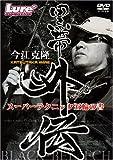 DVD>今江克隆 黒帯外伝 スーパーテクニック五輪の書 ()