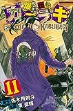 爆音伝説カブラギ(11) (講談社コミックス)