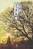 ブッダ入門 (仏教 入門シリーズ)