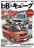トヨタ・bBVS日産キューブ (SAN-EI MOOK コダワリ中古車GET!!シリーズ)