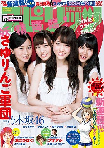 週刊ビッグコミックスピリッツ 2016年36号(2016年8月1日発売) [雑誌]