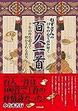 ねずさんの日本の心で読み解く「百人一首」: 千年の時を超えて明かされる真実