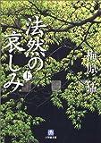法然の哀しみ〈上〉 (小学館文庫)