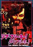 リブ・フリーキー!ダイ・フリーキー!デラックス・エディション[DVD]