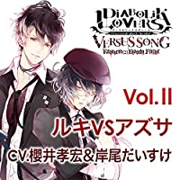 DIABOLIK LOVERS VERSUS SONG Requiem(2)Bloody Night Vol.Ⅱ ルキVSアズサ  CV.櫻井孝宏(Reading)/ CV.岸尾だいすけ出演声優情報