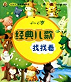img - for 4-6 years old- classic nursery rhyme (Chinese Edition) book / textbook / text book