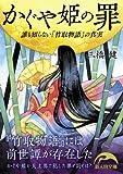 かぐや姫の罪 誰も知らない『竹取物語』の真実 (新人物文庫)