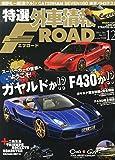 特選外車情報 F ROAD (エフロード) 2014年 12月号 [雑誌]
