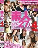 素人27人 4時間[DVD]