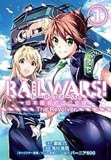豊田巧のラノベ「RAIL WARS! -日本國有鉄道公安隊-」アニメ化決定
