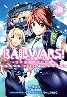 RAIL WARS! -日本國有鉄道公安隊-The Revolver 1 (ブレイドコミックス)