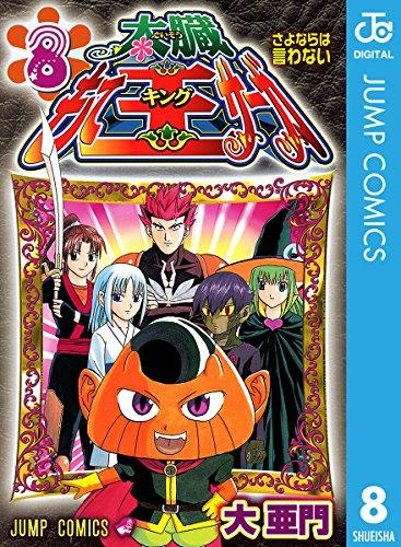 太臓もて王サーガ 8 (ジャンプコミックスDIGITAL)