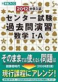 大学入試センター試験過去問演習数学1・A 2012 (東進ブックス)