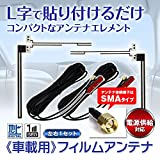 MAXWIN(マックスウィン) 地デジアンテナ フィルムアンテナ 電源供給型 ブースター SMA ワンセグ フルセグ テレビ受信用 L字型 左右セット 透明 DAN11C DAN11C