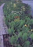サロベツ―花原野 花の道