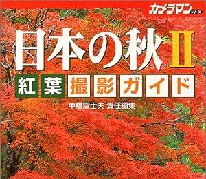 日本の秋紅葉撮影ガイド (2) (Motor magazine mook―カメラマンシリーズ)