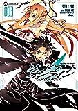 ソードアート・オンライン フェアリィ・ダンス (3) (電撃コミックス)