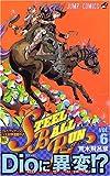 Steel ball run―ジョジョの奇妙な冒険 Part7 (Vol.6) (ジャンプ・コミックス)