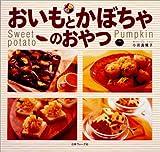 おいもとかぼちゃのおやつ (1個シリーズ)