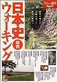 日本史ウォーキング 関西 (大人の遠足BOOK)